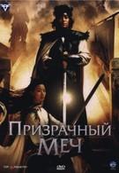 Призрачный меч (2005)