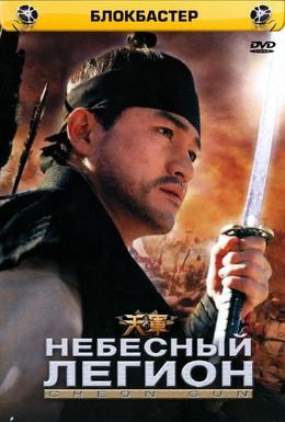 Постер фильма Небесный легион (2005)