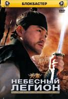 Небесный легион (2005)