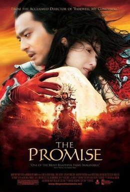 Постер фильма Клятва (2005)