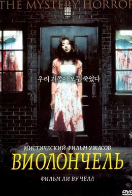Постер фильма Виолончель (2005)