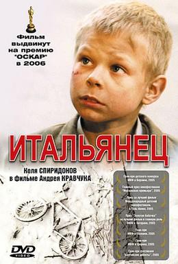 Постер фильма Итальянец (2005)