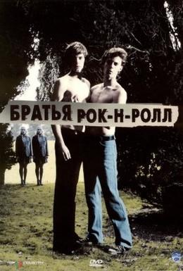 Постер фильма Братья Рок-н-Ролл (2005)