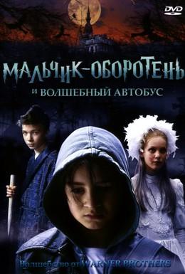 Постер фильма Мальчик-оборотень и волшебный автобус (2005)