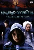 Мальчик-оборотень и волшебный автобус (2005)