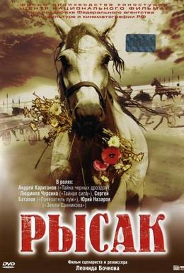 Постер фильма Рысак (2005)