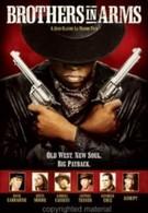 Братья по оружию (2005)