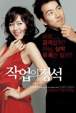Постер фильма Искусство обольщения (2005)