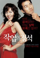 Искусство обольщения (2005)