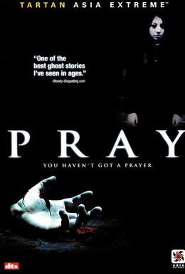 Постер фильма Молитва (2005)