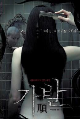 Постер фильма Парик (2005)