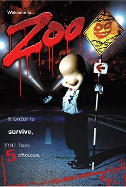 Постер фильма Зоопарк (2005)