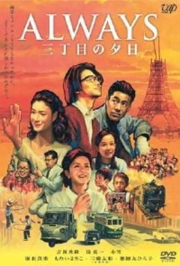 Постер фильма Всегда: Закат на Третьей Авеню (2005)