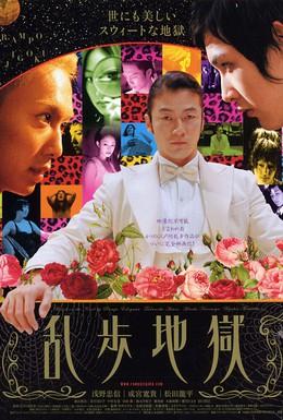 Постер фильма Ад Рампо (2005)