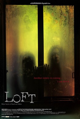 Постер фильма Чердак (2005)