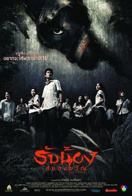 Постер фильма Испуганные (2005)
