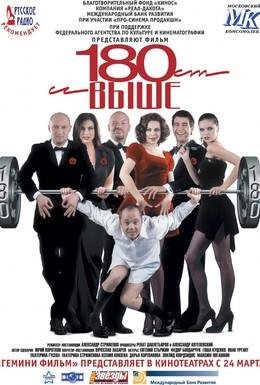 Постер фильма От 180 и выше (2005)