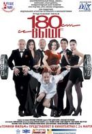От 180 и выше (2005)