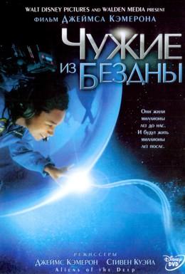 Постер фильма Чужие из бездны (2005)