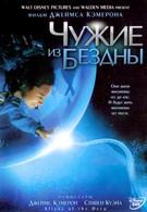 Чужие из бездны (2005)