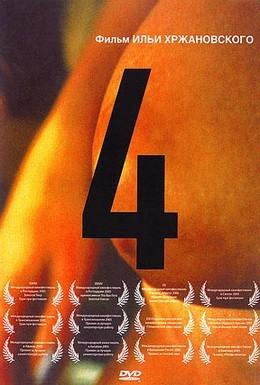Постер фильма 4 (2004)
