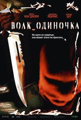 Постер фильма Волк_одиночка (2005)