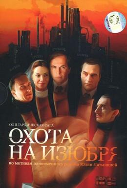 Постер фильма Охота на изюбря (2005)