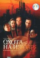Охота на изюбря (2005)