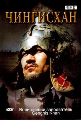 Постер фильма BBC: Чингисхан (2005)