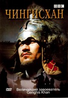 BBC: Чингисхан (2005)