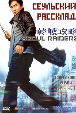 Постер фильма Сеульский расклад (2005)