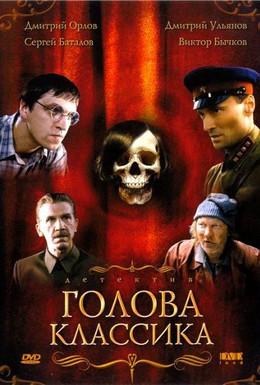 Постер фильма Голова классика (2005)