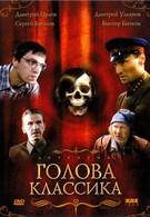 Голова классика (2005)
