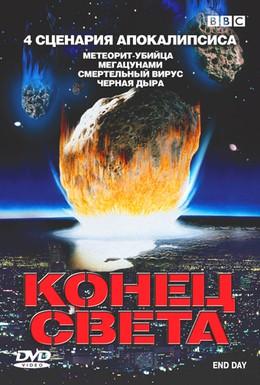 Постер фильма BBC: Конец света (2005)