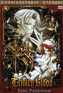 Постер фильма Кровь триединства (2005)
