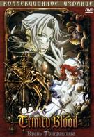 Кровь триединства (2005)