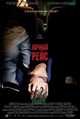 Постер фильма Ночной рейс (2005)
