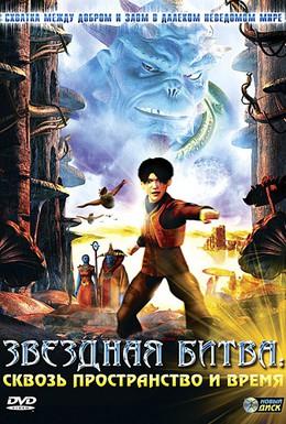 Постер фильма Звездная битва: Сквозь пространство и время (2005)