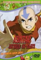 Аватар: Легенда об Аанге (2003)
