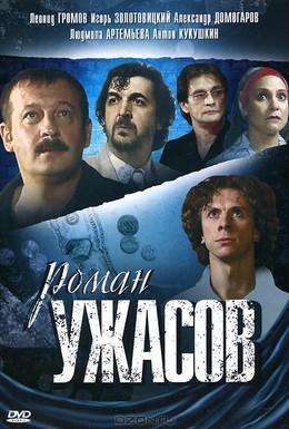 Постер фильма Роман ужасов (2005)