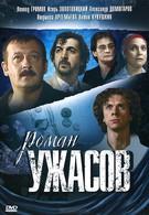 Роман ужасов (2005)