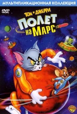 Постер фильма Том и Джерри: Полет на Марс (2005)