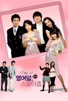 Постер фильма 18 против 29 (2005)