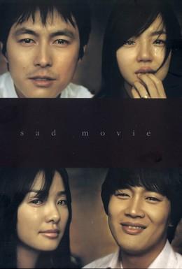 Постер фильма Грустное кино (2005)
