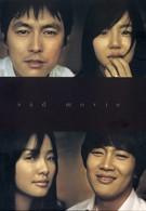 Грустное кино (2005)
