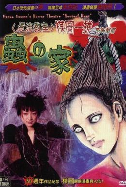 Постер фильма Театр ужасов Кадзуо Умэдзу: Дом жуков (2005)