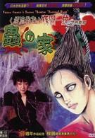 Театр ужасов Кадзуо Умэдзу: Дом жуков (2005)