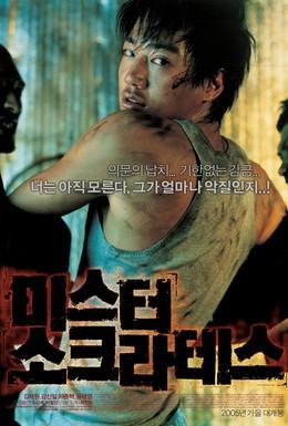 Постер фильма Мистер Сократ (2005)