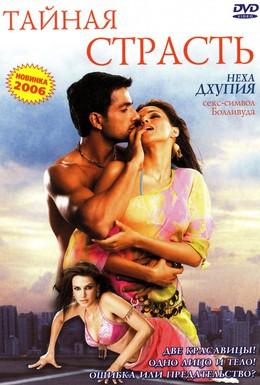 Постер фильма Тайная страсть (2005)