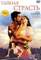 Тайная страсть (2005)